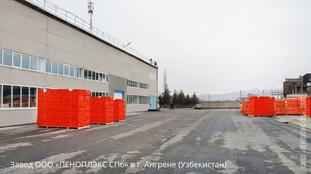 Сотрудничество, проверенное временем: АО «Российский Экспортный Центр» и ООО «Пеноплэкс СПб»